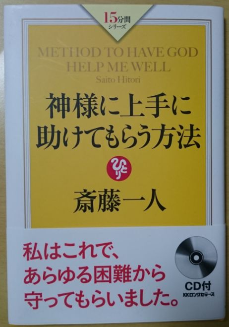 神様に上手に助けてもらう方法書籍