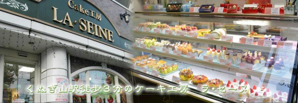 ケーキ工房ラ・セーヌ